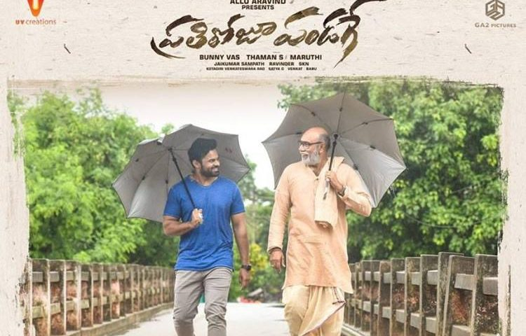 Prati Roju Pandage Full Movie LEAKED Online by Torrentz2 For Free Download; Trouble For Sai Dharam Tej, Rashi Khanna Continues