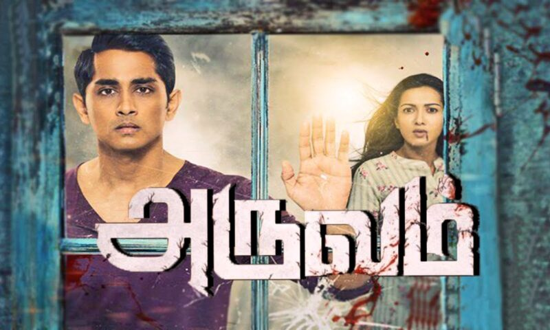 Aruvam Full Movie Leaked Online by Movierulez For Free Download
