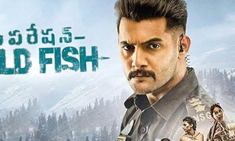 Aadi Sasha Chettri Nithya Naresh's Latest Movie Operation Gold Fish Full Movie Leaked Online by Movierulez in HD, 720p, 1080p